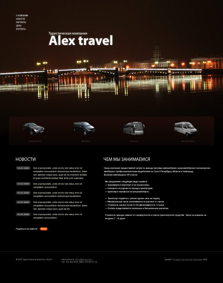 Alex Travel