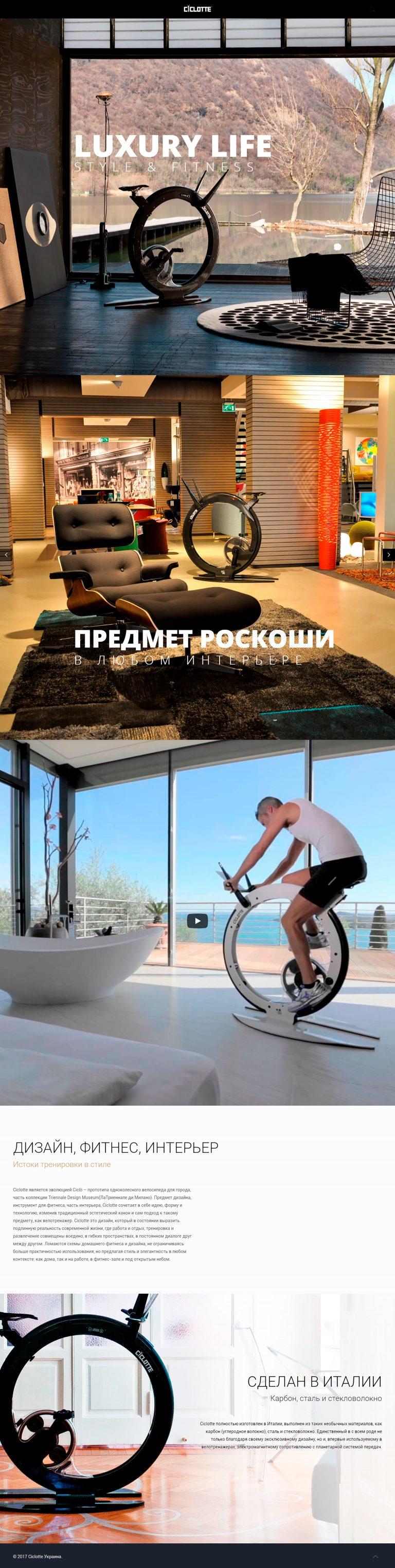 ciclotte.com.ua