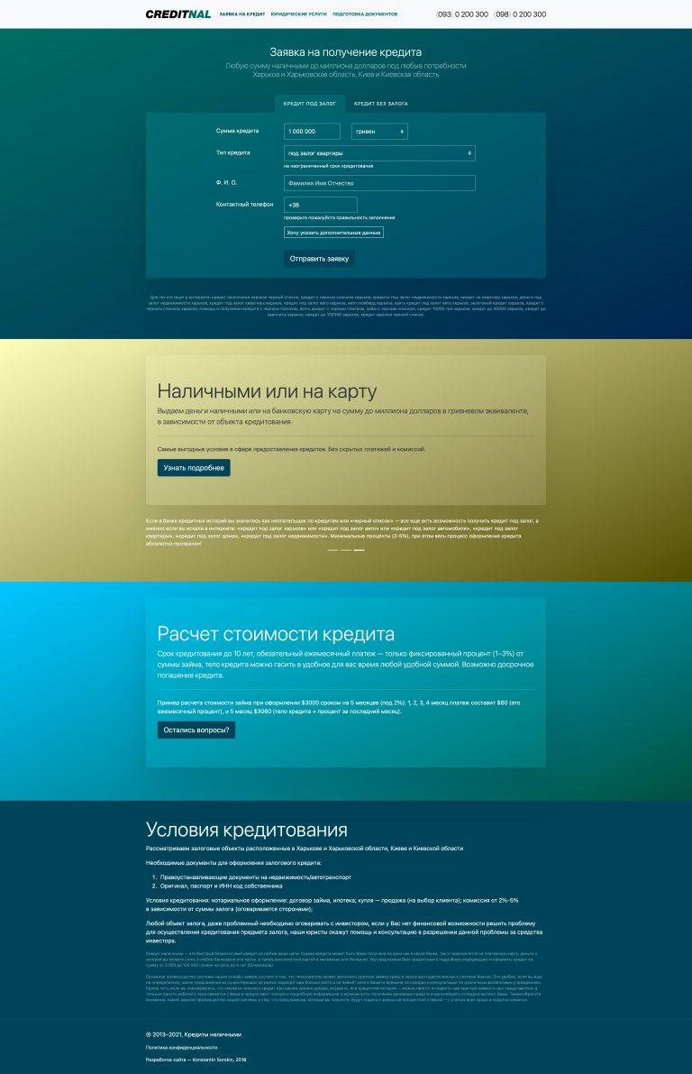 creditnal.com.ua