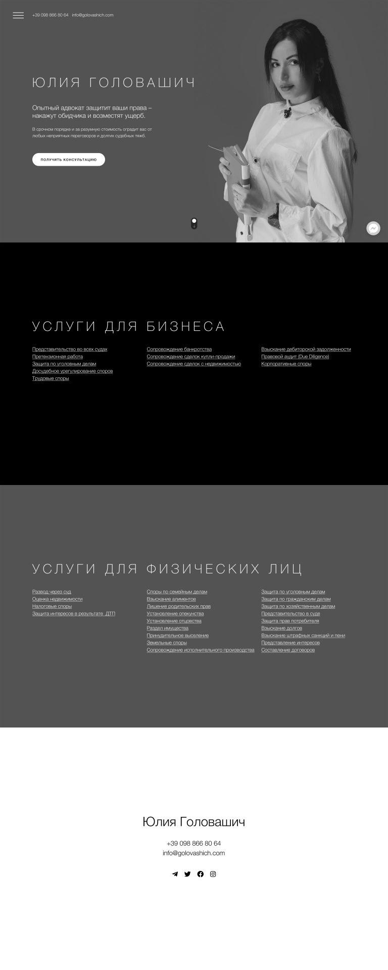 Юлия Головашич