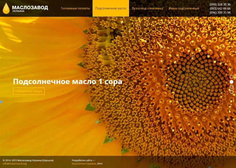 Маслозавод Украина