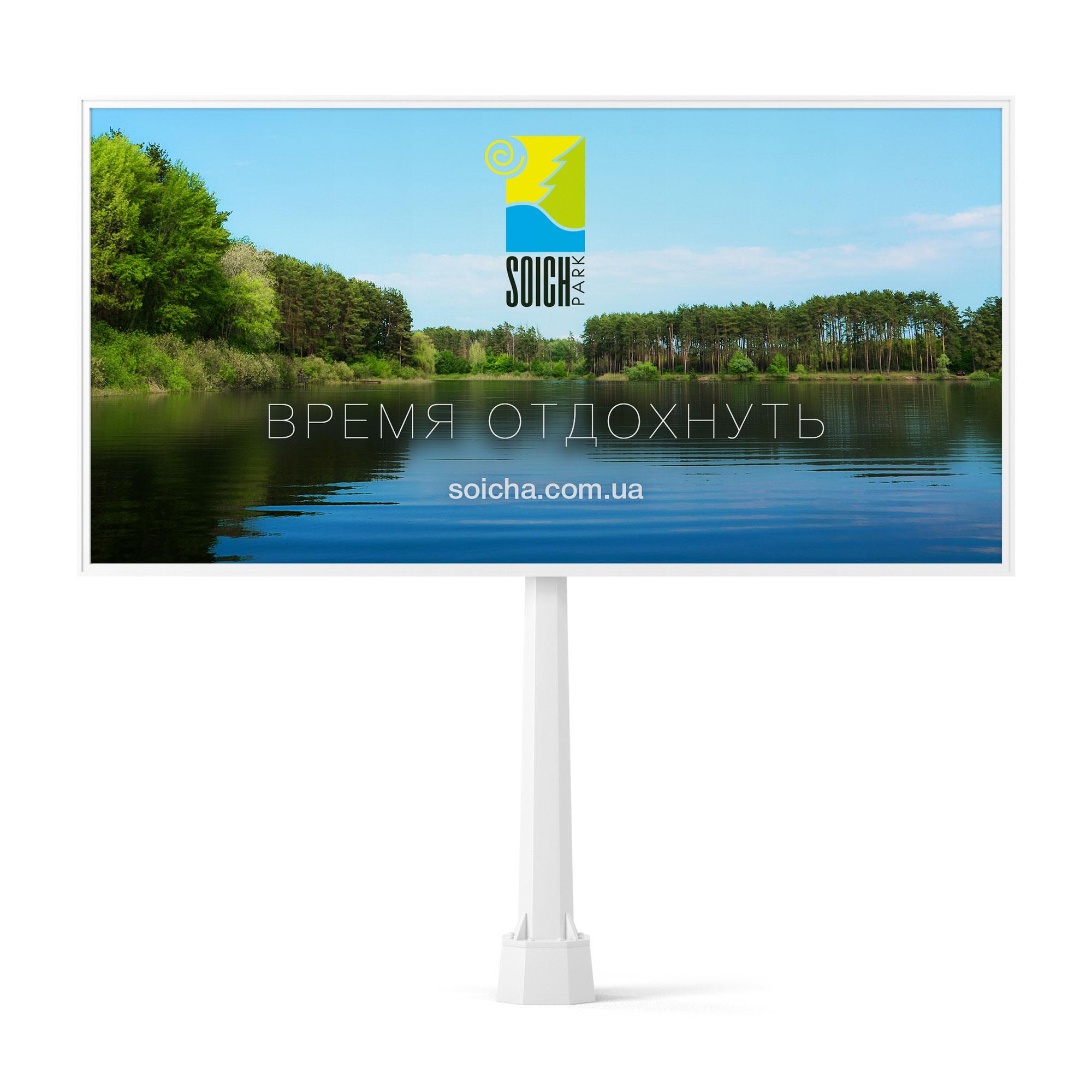 Billboard Soich Park